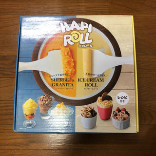 ドウシシャ(ドウシシャ)の【新品未使用】HAPIROLL アイスクリームメーカー(調理道具/製菓道具)