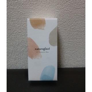 ナチュラグラッセ(naturaglace)のナチュラグラッセ UVプロテクションベースN (化粧下地)