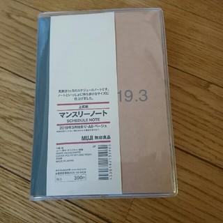 ムジルシリョウヒン(MUJI (無印良品))の未使用無印 スケジュール帳 A6サイズ(カレンダー/スケジュール)
