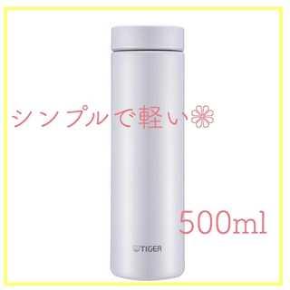 タイガー(TIGER)のタイガー 水筒 500ml ステンレス アイス ホワイト MMZ-A501-WS(水筒)