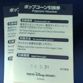 ディズニー(Disney)のD&R姉妹さん(フード/ドリンク券)