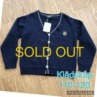 クレードスコープ(kladskap)のKlädskåp カーディガン 110-120(カーディガン)