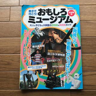 親子で行こう!おもしろミュージアム(首都圏版) (アート/エンタメ/ホビー)