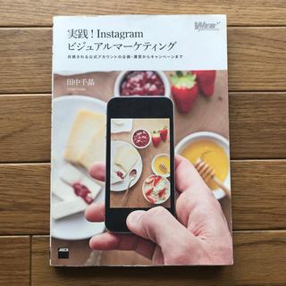 実践!Instagram ビジュアルマーケティング/田中 千晶(ビジネス/経済)