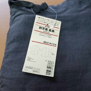ムジルシリョウヒン(MUJI (無印良品))の未使用)麻平織 無印良品 割烹着 墨黒(収納/キッチン雑貨)
