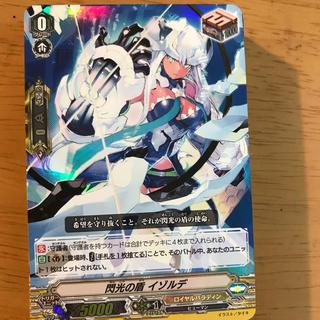 カードファイトヴァンガード(カードファイト!! ヴァンガード)の閃光の盾 イゾルデ(シングルカード)
