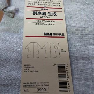 ムジルシリョウヒン(MUJI (無印良品))の未使用)麻平織 無印良品 割烹着 生成(収納/キッチン雑貨)