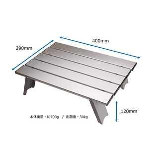 アウトドア用折り畳みアルミテーブル(アウトドアテーブル)