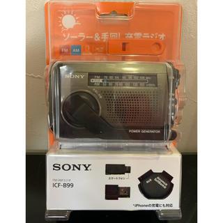 ソニー(SONY)の新品 未使用❗️SONY FM/AMポータブルラジオICF-B99 手回しラジオ(ラジオ)