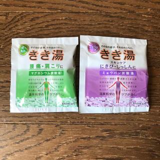 ツムラ(ツムラ)のバスクリン きき湯 二個セット 入浴剤(入浴剤/バスソルト)