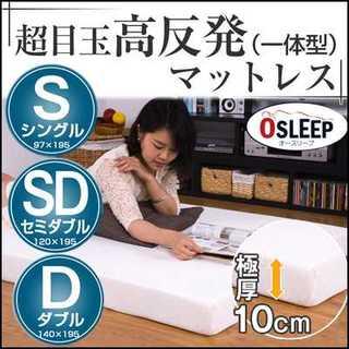 大好評☆高反発一体型マットレス シングル 極厚10㎝ OSLEEP(その他)