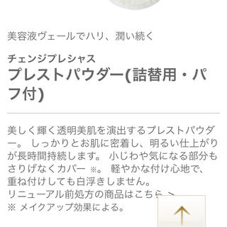 クリスタルジェミー(クリスタルジェミー)のCHANGE 薬用美白プレストパウダー(フェイスパウダー)