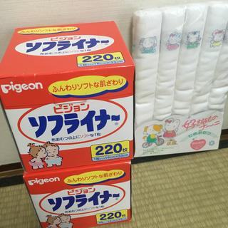 Pigeon - 【未開封】ソフライナー二箱 布おむつ10枚セット