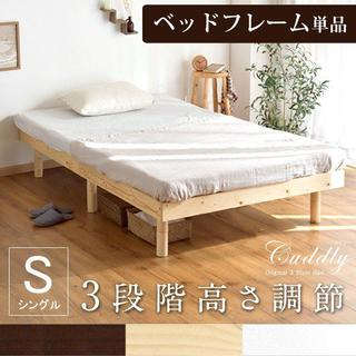 ベッド すのこベッド シングル 天然木(その他)