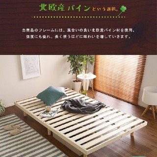送料無料 すのこベッド フレームのみ 新品 安い順 送料込み 最安値 セミダブル(すのこベッド)