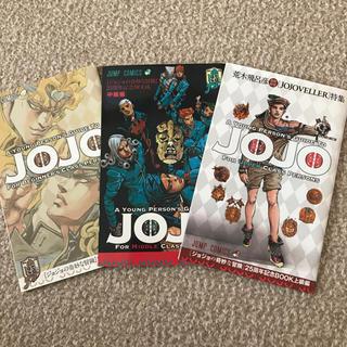 シュウエイシャ(集英社)のジョジョ 25周年記念BOOK 3冊セット+おまけ(キャラクターグッズ)