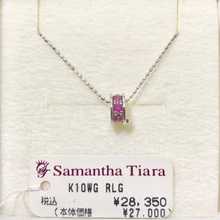 サマンサティアラ(Samantha Tiara)のサマンサティアラ ネックレス ルビー フルエタニティ(ネックレス)