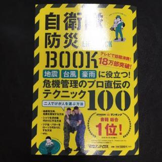美品 自衛隊防災book