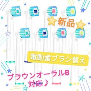 ★新品★ 電動歯ブラシ替え 8個セット ブラウンオーラルB対応(電動歯ブラシ)