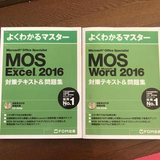 マイクロソフト(Microsoft)のMOS Word、Excel 2016(資格/検定)
