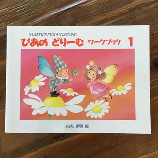 ピアノどりーむ ワークブック 1(童謡/子どもの歌)