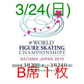 世界選手権フィギュア 3/24(日) エキシビション B席 チケット(ウィンタースポーツ)