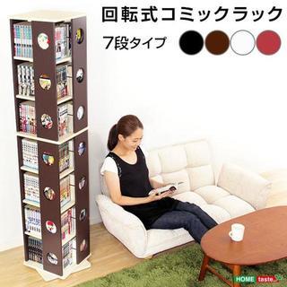 おしゃれに収納!回転式の本棚!回転コミックラック(7段タイプ)(CD/DVD収納)
