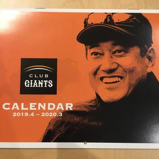 ヨミウリジャイアンツ(読売ジャイアンツ)のおまけ付き☆ジャイアンツ 2019年 CULB GIANTS カレンダー(その他)