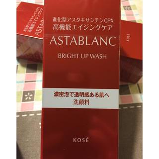 アスタブラン(ASTABLANC)のrin rin様専用商品です(洗顔料)
