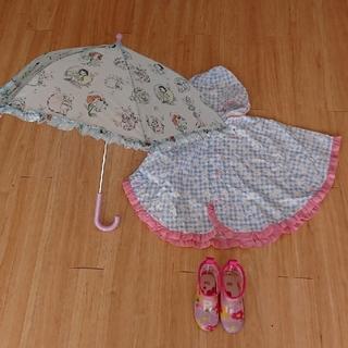 レイングッズ3点セット(傘)