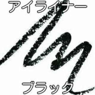 エイボン(AVON)の繰り出し式アイライナー~ブラック黒(アイライナー)