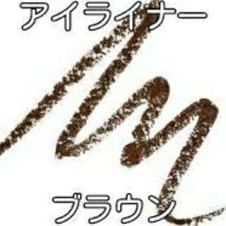 エイボン(AVON)の繰り出し式アイライナー~茶コズミックブラウン(アイライナー)