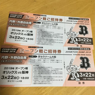 オリックスバファローズ(オリックス・バファローズ)のオリックスVS阪神 オープン戦3/22(金) 内野外野自由席 京セラドーム(野球)