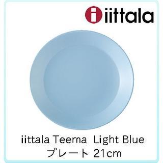 イッタラ(iittala)のイッタラ/ティーマ/21cm/プレート ライトブルー(食器)