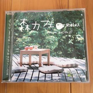 森カフェ Relax(ヒーリング/ニューエイジ)
