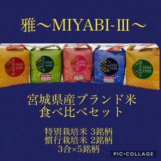 ゆずみかん様専用☆食べ比べセット☆セレクトタイプ(米/穀物)