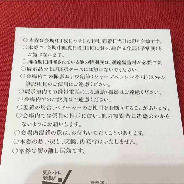 値下げ!東京国立博物館 両陛下と文化交流&美を紡ぐ日本美術の名品 セット売り チケットの施設利用券(美術館/博物館)の商品写真
