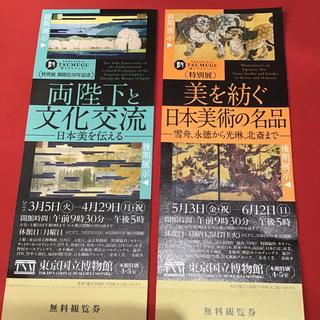 値下げ!東京国立博物館 両陛下と文化交流&美を紡ぐ日本美術の名品 セット売り(美術館/博物館)