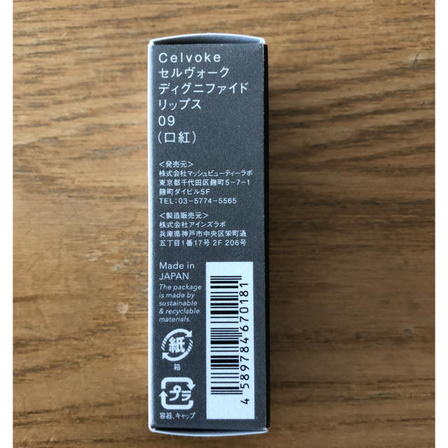 Cosme Kitchen(コスメキッチン)のセルヴォーク ディグニファイドリップス 09 口紅 テラコッタ コスメ/美容のベースメイク/化粧品(口紅)の商品写真