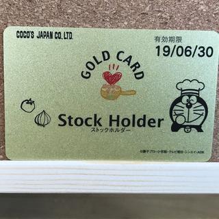 ゼンショー(ゼンショー)の⭐️COCOSココス株主優待10パーセント       オフゴールドカード(レストラン/食事券)