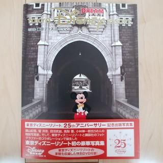 ディズニー(Disney)のディズニー写真集(その他)