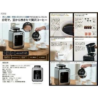 siroca 全自動 コーヒーメーカー ミル内蔵(電動式コーヒーミル)