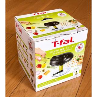 ティファール(T-fal)の◾️新品未使用◾️ティファール ハンディチョッパー ネオ 900ml(調理機器)