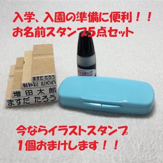 ☆お名前スタンプ5点セット☆今ならイラストスタンプ1個おまけ!!