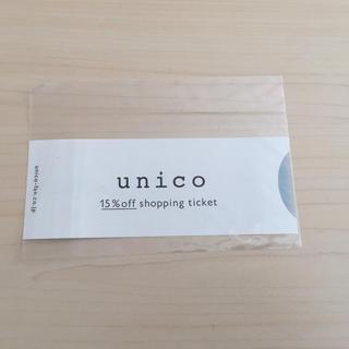 ウニコ(unico)の格安です!unico  ショッピングチケット ウニコ 割引き券(ショッピング)