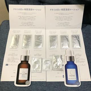 タカミ(TAKAMI)のタカミ サンプルセット(サンプル/トライアルキット)