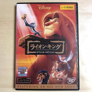 Disney - ライオンキング スペシャルエディション DVD レンタル落ち ディズニー