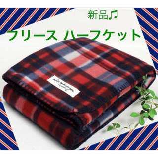 フリース♡ハーフケット【レッドチェック】(その他)