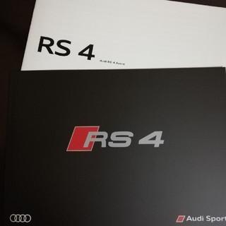 アウディ(AUDI)の【値下げ!】アウディ RS4 アバントカタログ(カタログ/マニュアル)