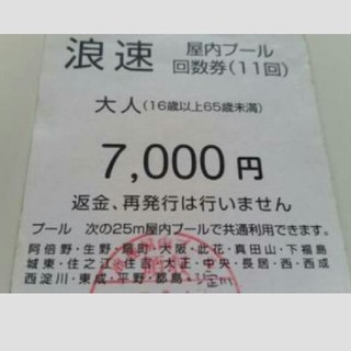 大阪屋内プール回数券9枚格安(プール)